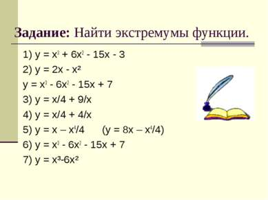 Задание: Найти экстремумы функции. 1) y = x3 + 6x2 - 15x - 3 2) y = 2х - x² y...