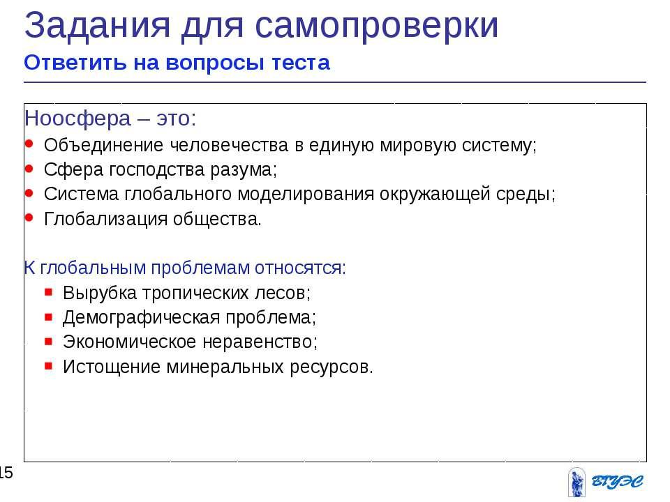 Задания для самопроверки Ответить на вопросы теста * Ноосфера – это: Объедине...