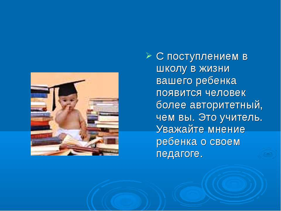 С поступлением в школу в жизни вашего ребенка появится человек более авторите...