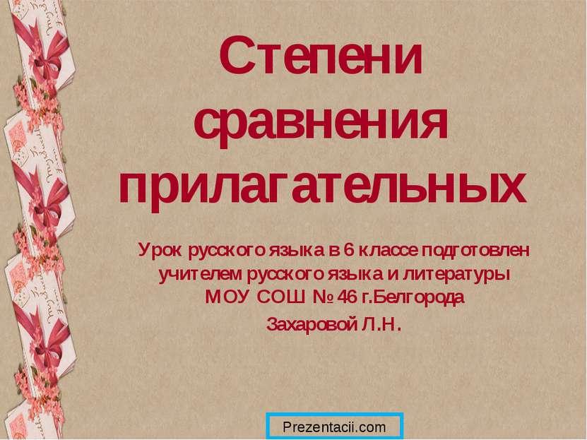 Степени сравнения прилагательных Урок русского языка в 6 классе подготовлен у...