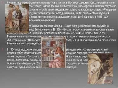 Лучшим творением Боттичелли считают начатые им в 1474 году фрески в Сикстинск...