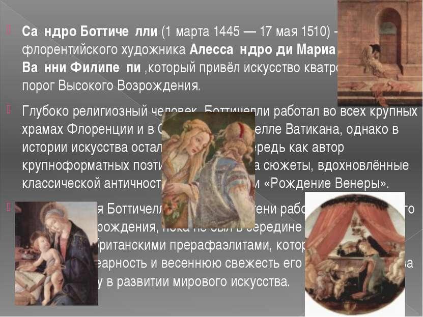 Са ндро Боттиче лли (1 марта 1445— 17 мая 1510)— прозвание флорентийского х...