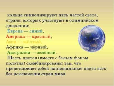 кольца символизируют пять частей света, страны которых участвуют в олимпийско...