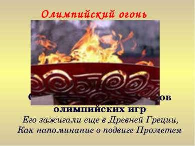 Олимпийский огонь Один из главных символов олимпийских игр Его зажигали еще в...