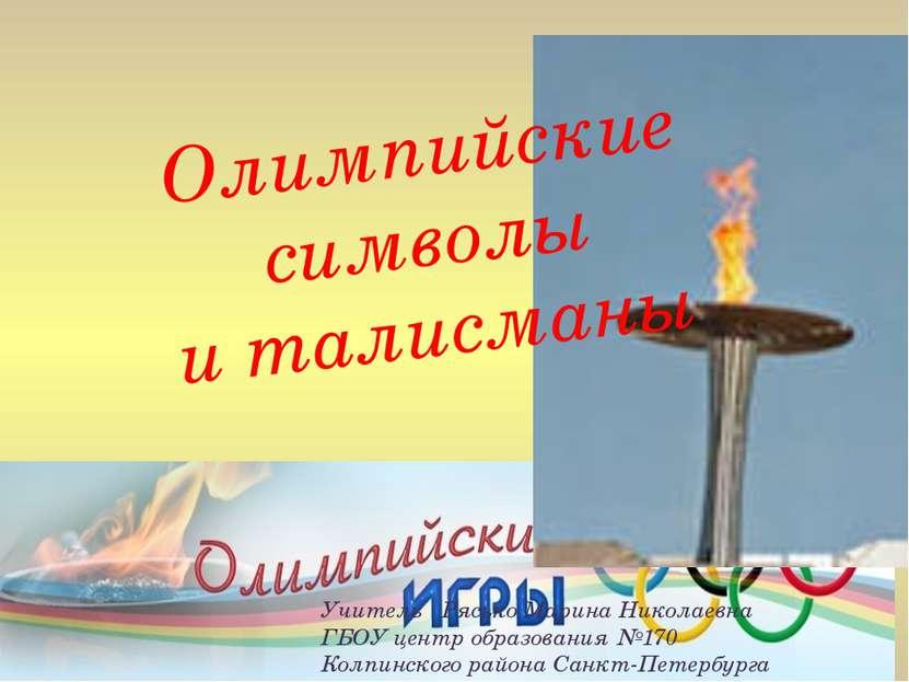 Олимпийские символы и талисманы Учитель Рясько Марина Николаевна ГБОУ центр о...