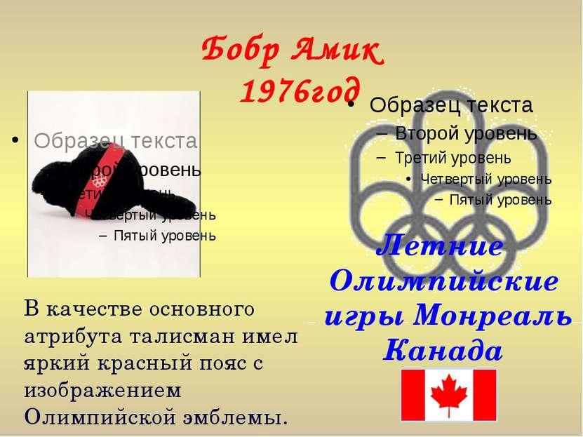 Бобр Амик 1976год Летние Олимпийские игры Монреаль Канада В качестве основног...