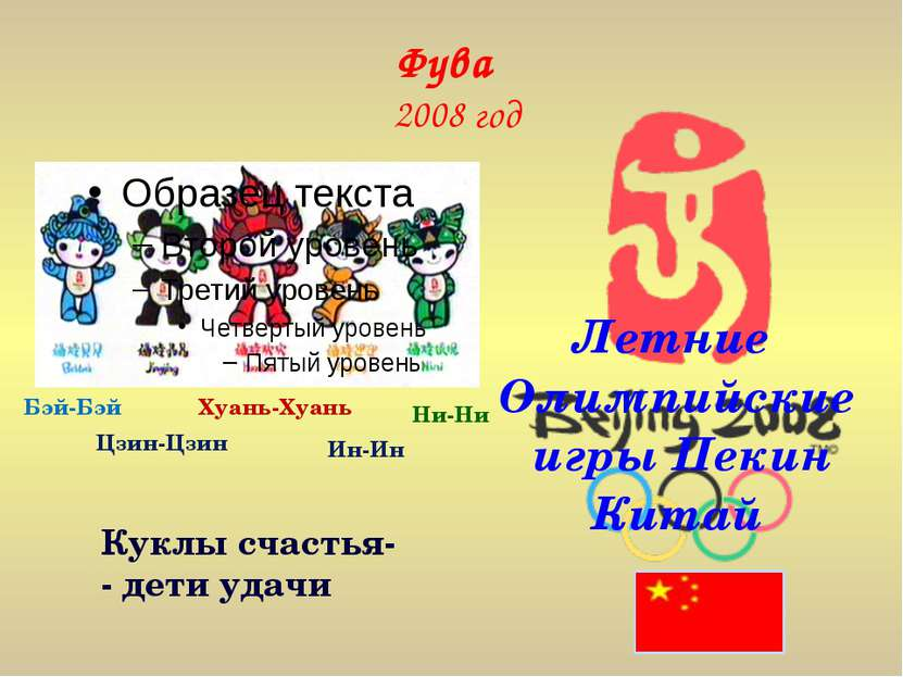 Фува 2008 год Куклы счастья- - дети удачи Летние Олимпийские игры Пекин Китай...