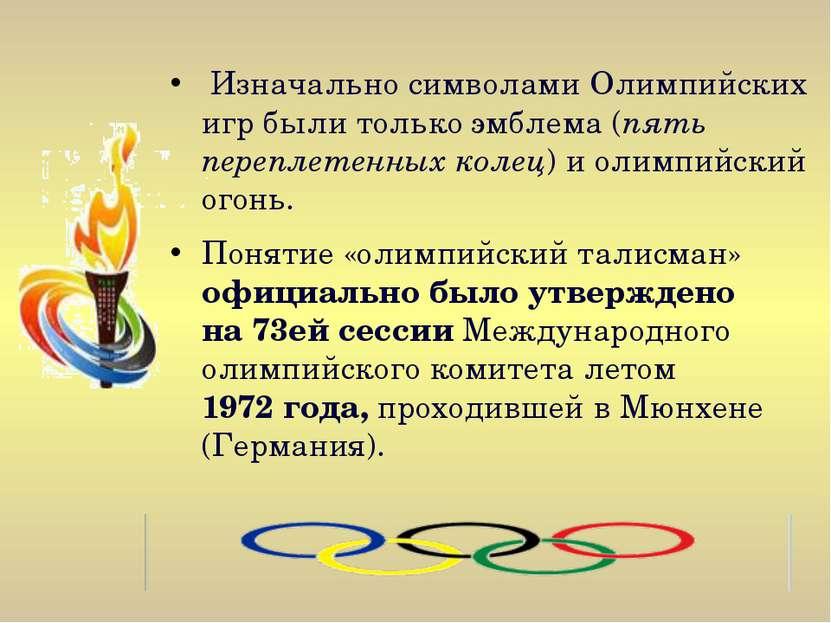 Изначально символами Олимпийских игр были только эмблема (пять переплетенных ...
