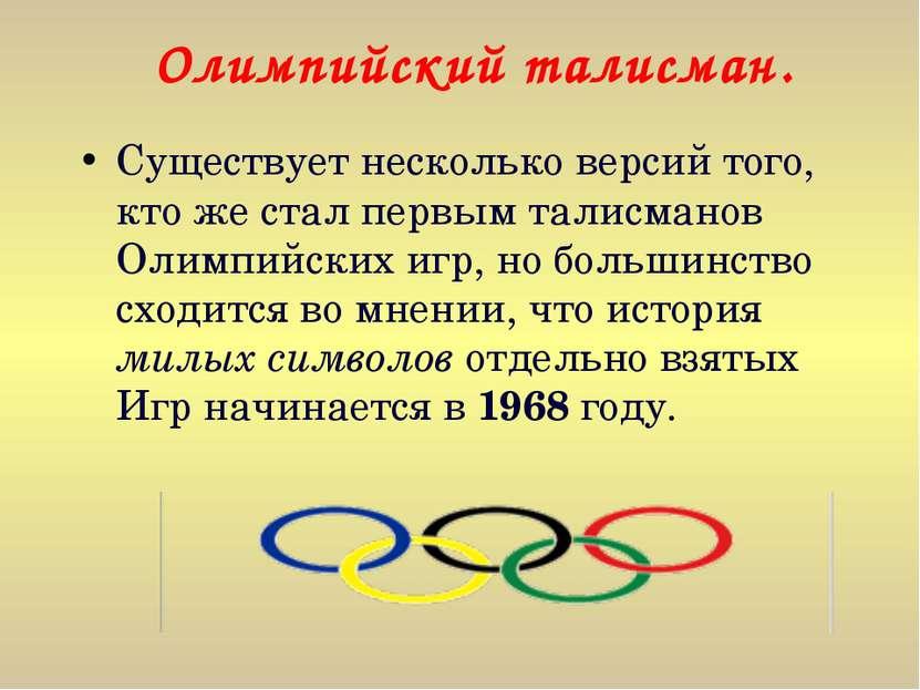 Существует несколько версий того, ктоже стал первым талисманов Олимпийских и...