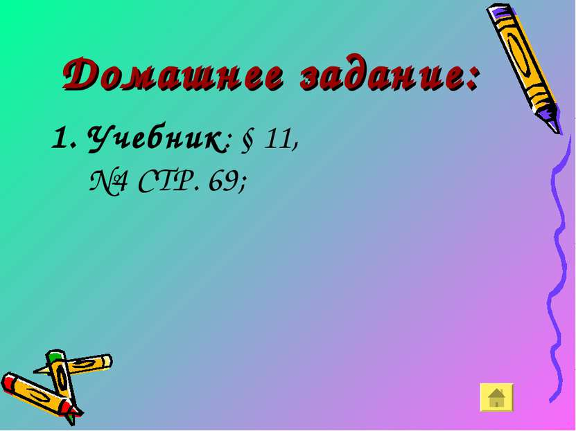 Домашнее задание: Учебник: § 11, №4 СТР. 69;