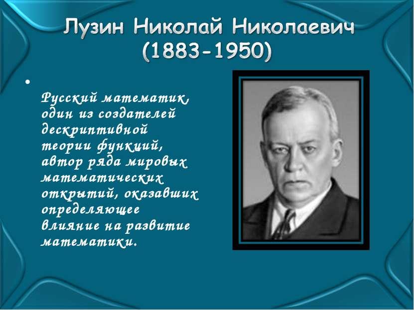 Русский математик, один из создателей дескриптивной теории функций, автор ряд...