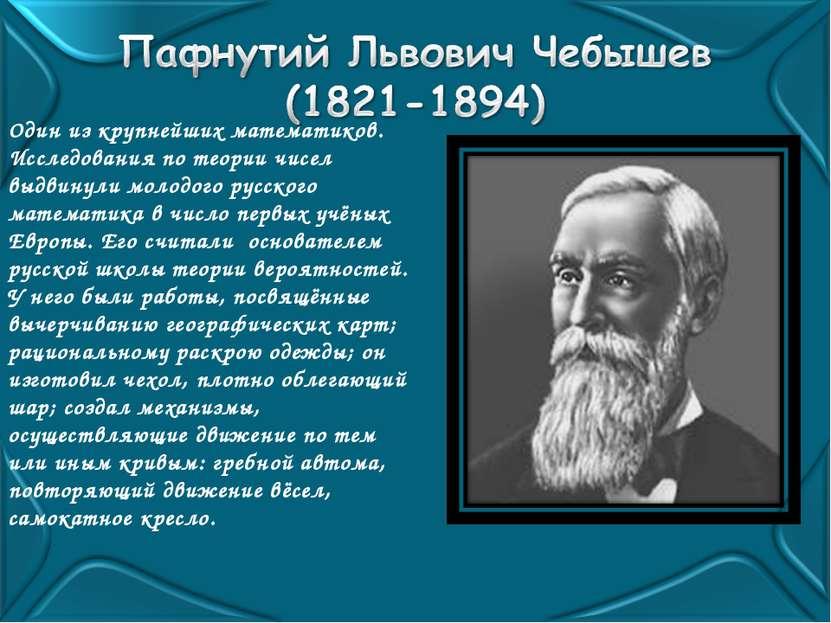 Один из крупнейших математиков. Исследования по теории чисел выдвинули молодо...