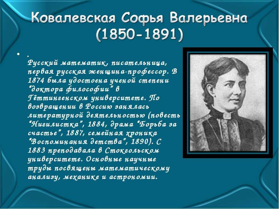 . Русский математик, писательница, первая русская женщина-профессор. В 1874 б...