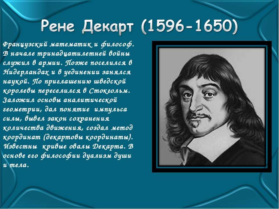Французский математик и философ. В начале тринадцатилетней войны служил в ар...