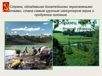 Страна, обладавшая богатейшими черноземными почвами, стала самым крупным импо...