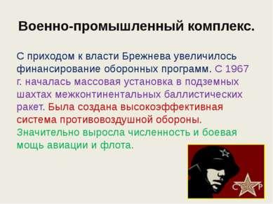 Военно-промышленный комплекс. С приходом к власти Брежнева увеличилось финанс...