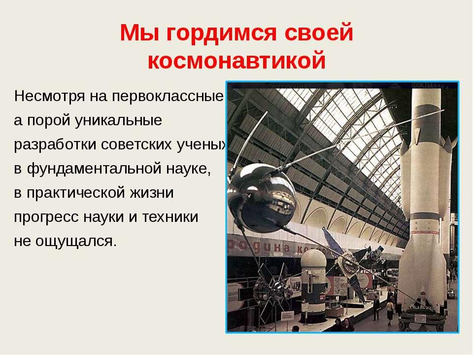 Мы гордимся своей космонавтикой Несмотря на первоклассные, а порой уникальные...