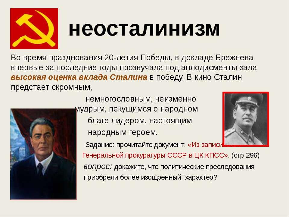 неосталинизм Во время празднования 20-летия Победы, в докладе Брежнева впервы...