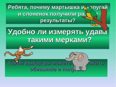 Ребята, почему мартышка и попугай и слоненок получили разные результаты? Како...