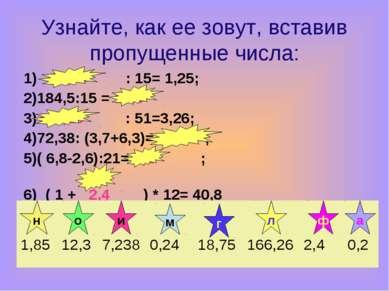 Узнайте, как ее зовут, вставив пропущенные числа: 1) 18,75 : 15= 1,25; 2)184,...