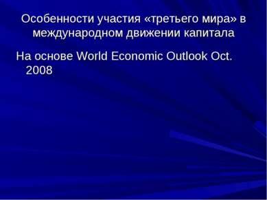 Особенности участия «третьего мира» в международном движении капитала На осно...