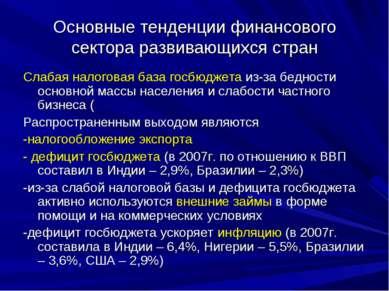 Основные тенденции финансового сектора развивающихся стран Слабая налоговая б...