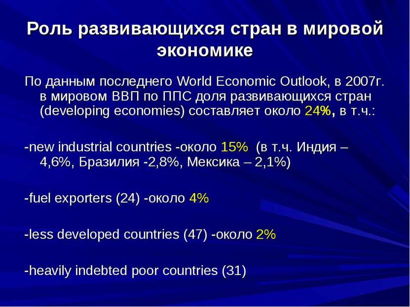 Роль развивающихся стран в мировой экономике По данным последнего World Econo...
