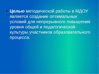 Целью методической работы в МДОУ является создание оптимальных условий для не...