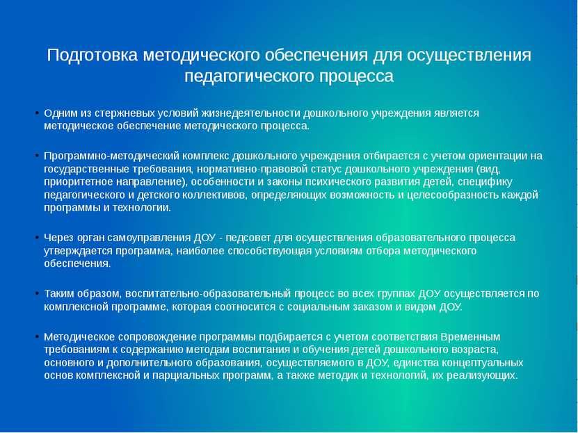 Подготовка методического обеспечения для осуществления педагогического процес...