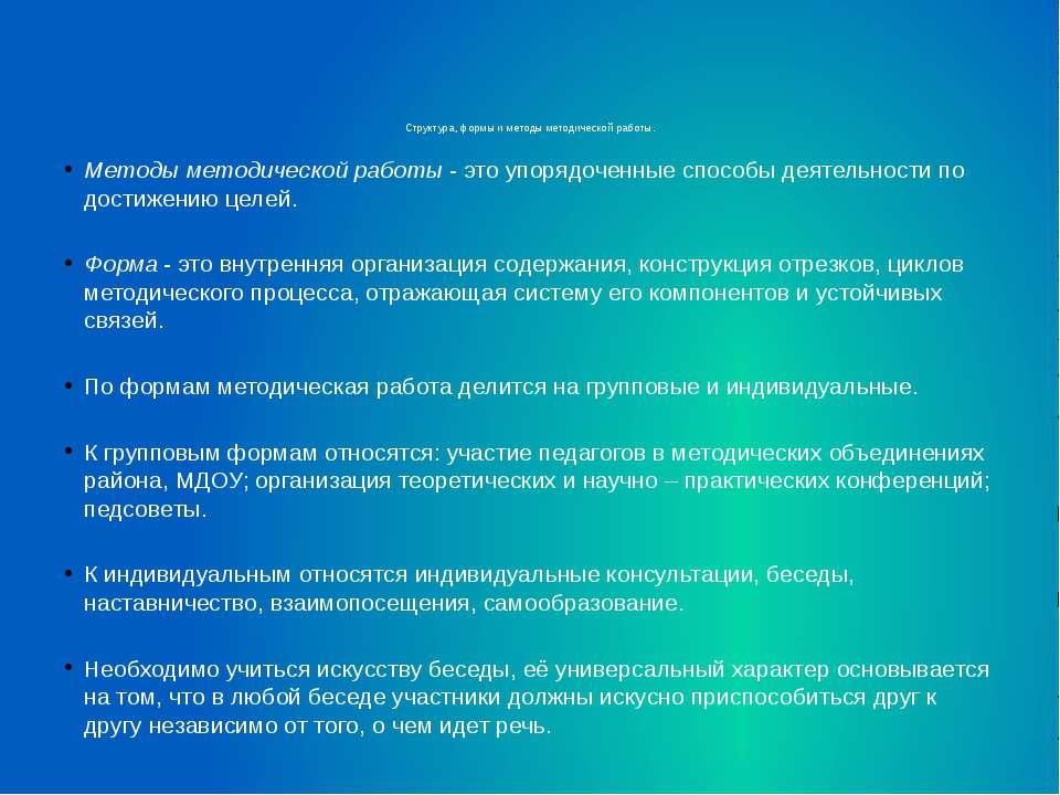 Структура, формы и методы методической работы. Методы методической работы - э...