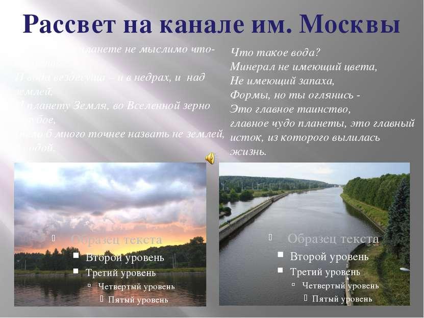 Рассвет на канале им. Москвы