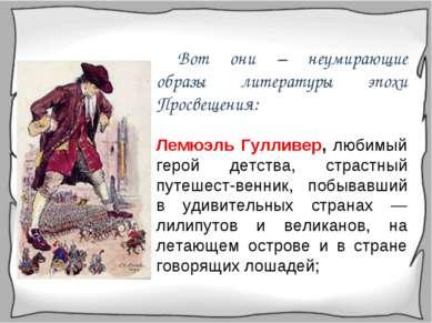 Вот они – неумирающие образы литературы эпохи Просвещения: Лемюэль Гулливер, ...