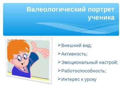 Валеологический портрет ученика Внешний вид; Активность; Эмоциональный настро...