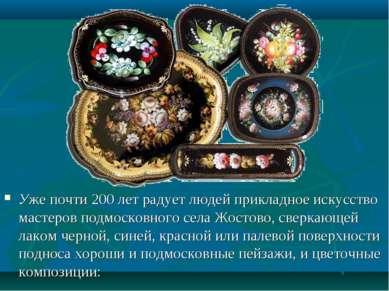 Уже почти 200 лет радует людей прикладное искусство мастеров подмосковного се...