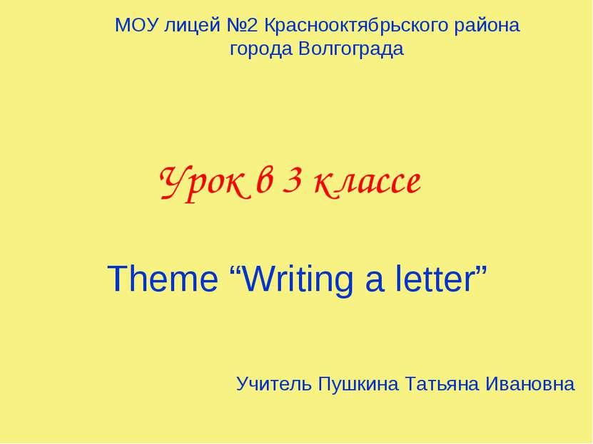 "Урок в 3 классе Theme ""Writing a letter"" МОУ лицей №2 Краснооктябрьского райо..."