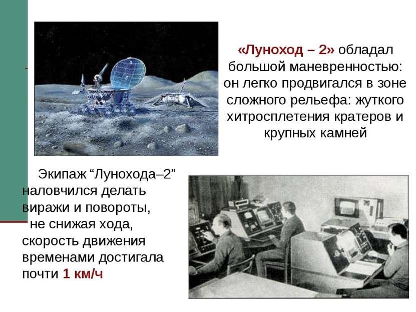 """Экипаж """"Лунохода–2"""" наловчился делать виражи и повороты, не снижая хода, скор..."""