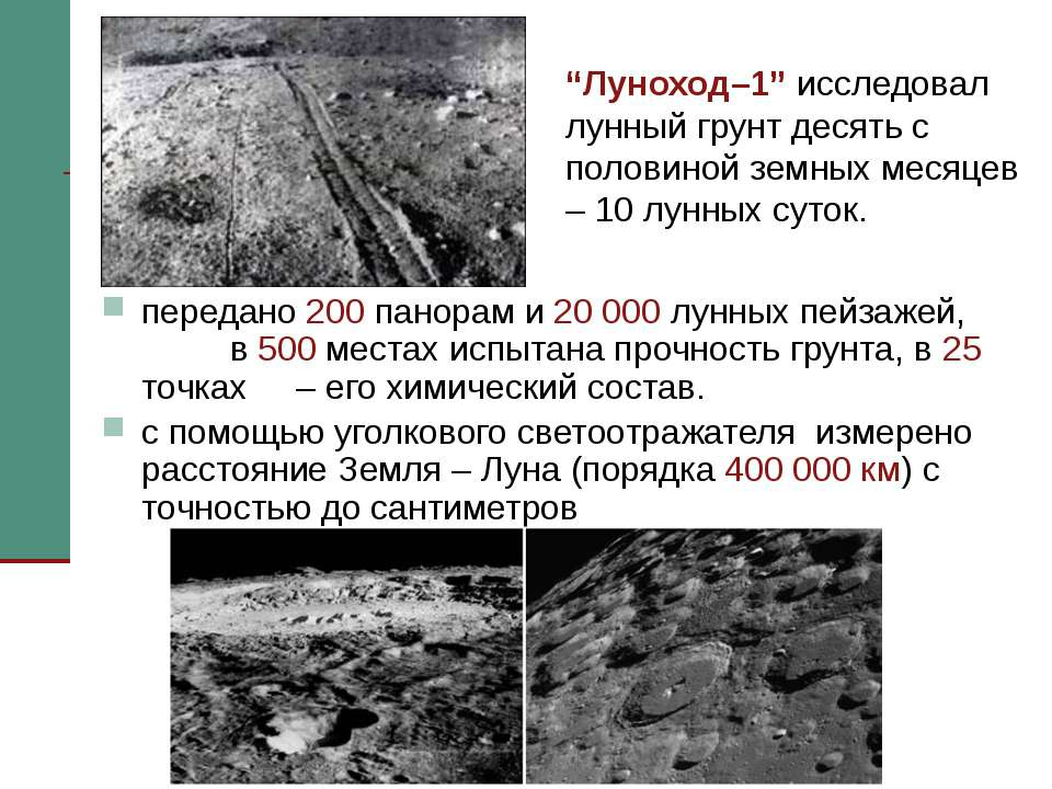"""""""Луноход–1"""" исследовал лунный грунт десять с половиной земных месяцев – 10 лу..."""