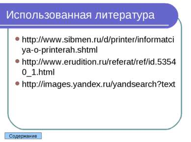 Использованная литература http://www.sibmen.ru/d/printer/informatciya-o-print...