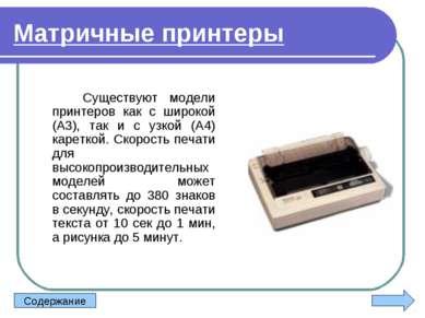 Матричные принтеры Существуют модели принтеров как с широкой (А3), так и с уз...