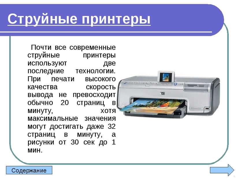 Струйные принтеры Почти все современные струйные принтеры используют две посл...