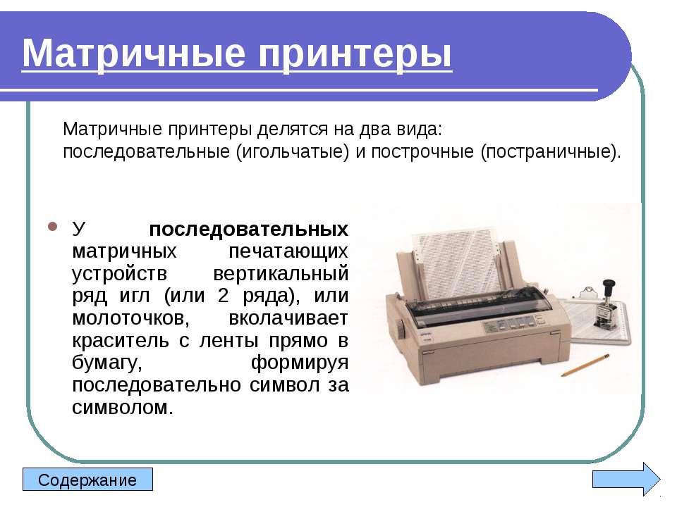 Матричные принтеры У последовательных матричных печатающих устройств вертикал...
