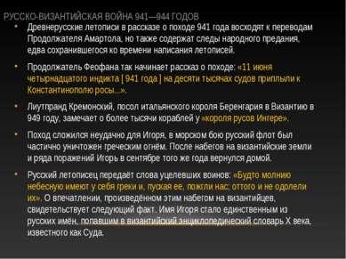 РУССКО-ВИЗАНТИЙСКАЯ ВОЙНА 941—944 ГОДОВ Древнерусские летописи в рассказе о п...