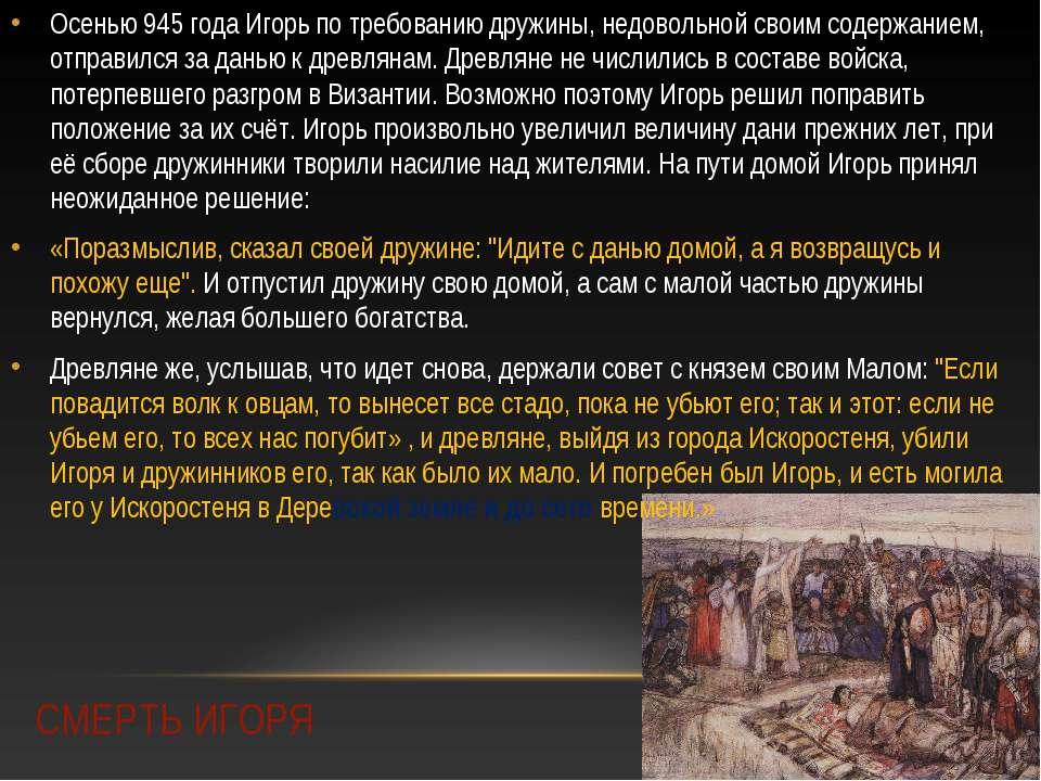 СМЕРТЬ ИГОРЯ Осенью 945 года Игорь по требованию дружины, недовольной своим с...