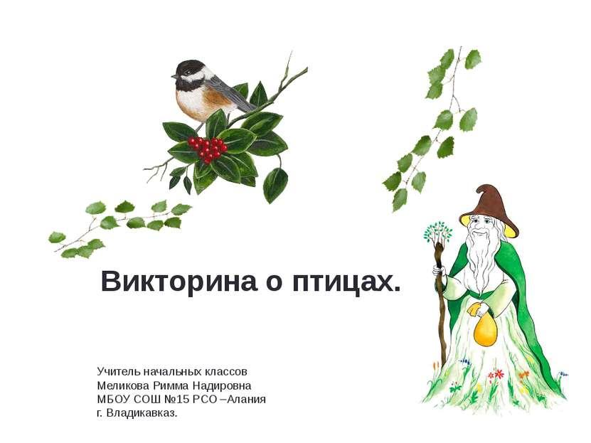 Викторина о птицах. Учитель начальных классов Меликова Римма Надировна МБОУ С...
