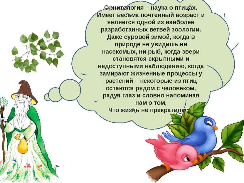 Орнитология – наука о птицах. Имеет весьма почтенный возраст и является одной...