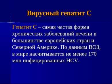 Вирусный гепатит С Гепатит С – самая частая форма хронических заболеваний печ...