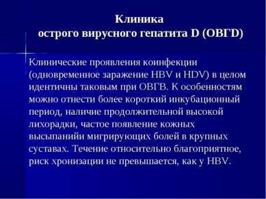 Клиника острого вирусного гепатита D (ОВГD) Клинические проявления коинфекции...