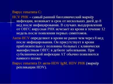 Вирус гепатита С: HCV РНК – самый ранний биохимический маркёр инфекции, возни...