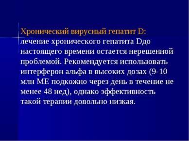 Хронический вирусный гепатит D: лечение хронического гепатита Dдо настоящего ...
