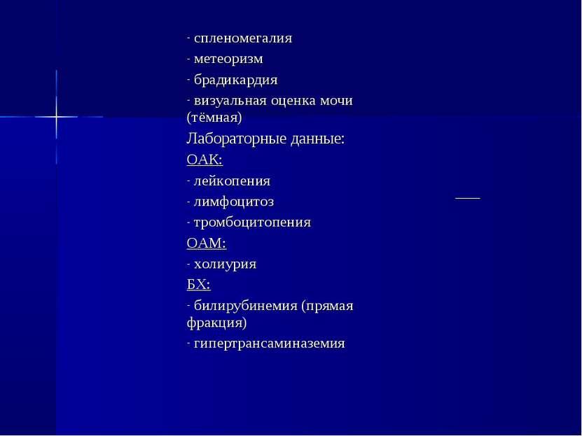 спленомегалия метеоризм брадикардия визуальная оценка мочи (тёмная) Лаборатор...